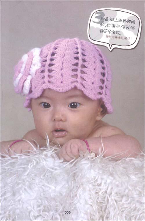 手编新款宝宝鞋、宝宝帽