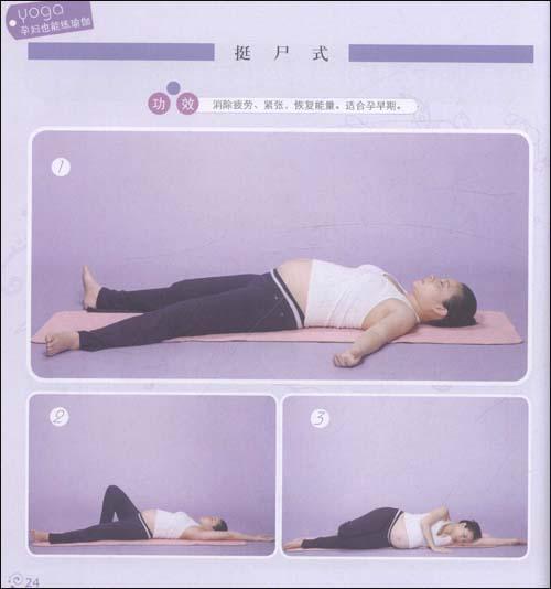 孕妇也能练瑜伽