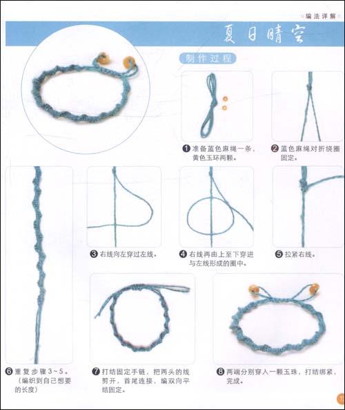 10分钟学编绳丛书:编绳手链