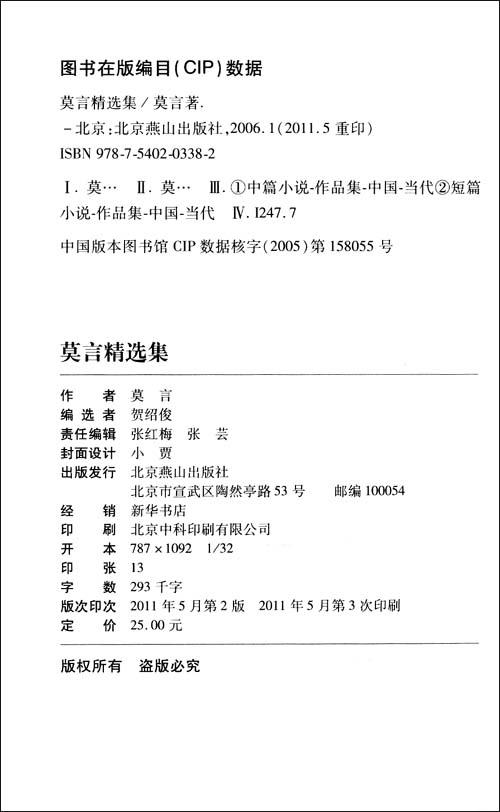 世纪文学60家•莫言精选集