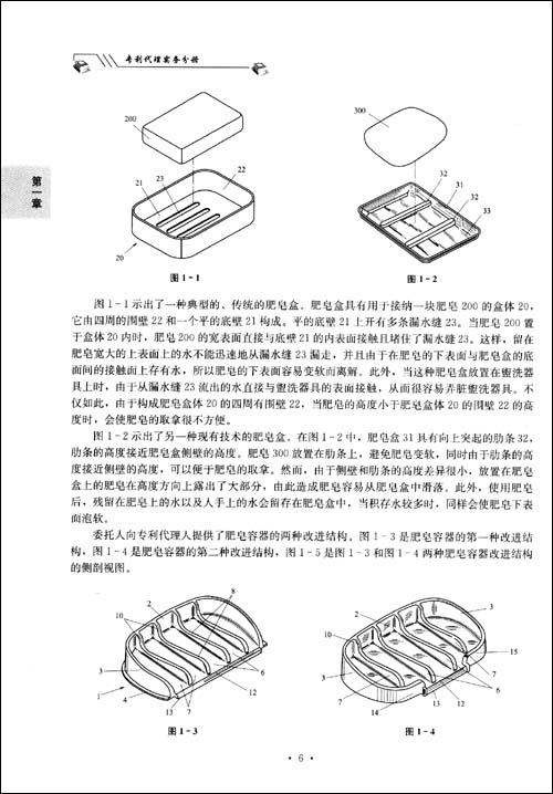 专利代理实务分册