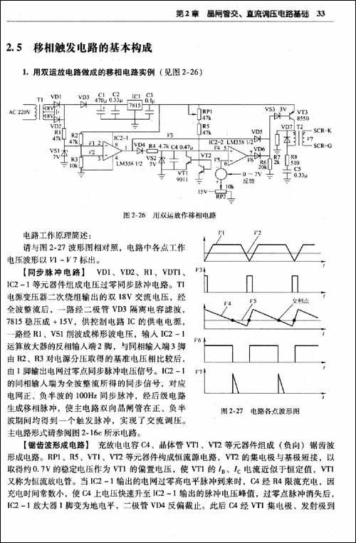 直流调压电路原理图解与实用维修