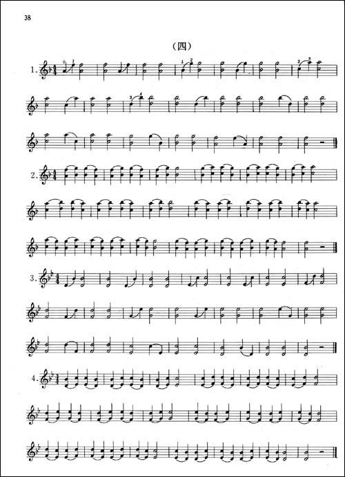 小提琴音阶琶音谱子