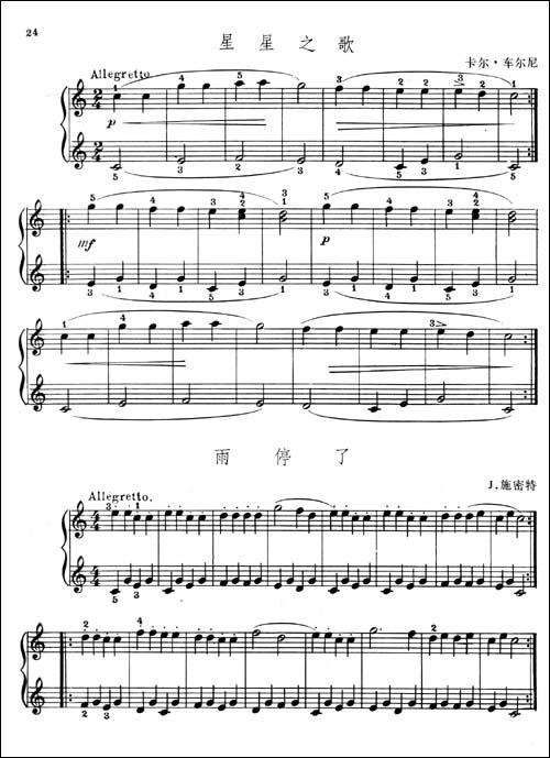 世界儿童钢琴名曲选 [平装]