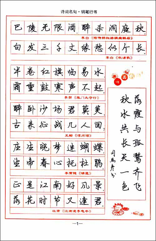 司马彦字帖:诗词名句 钢笔行书