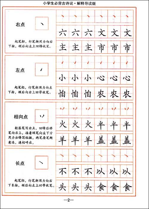 庞中华钢笔字帖模板分享