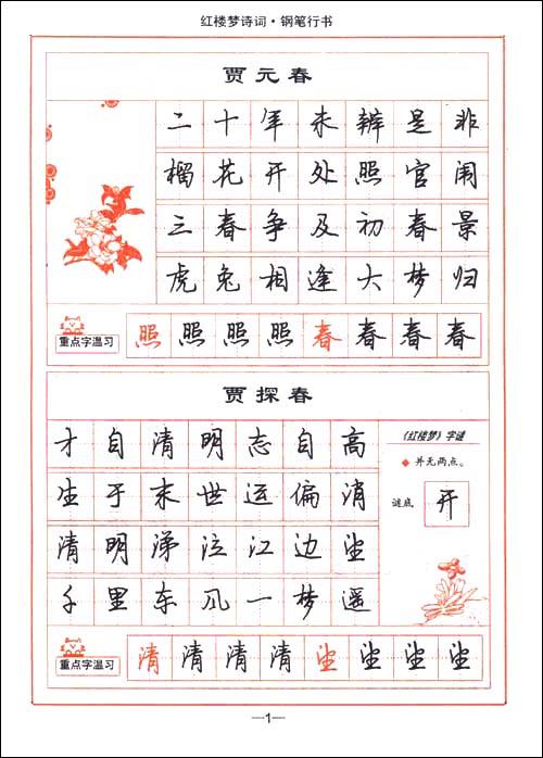 字帖:红楼梦诗词61钢笔行书