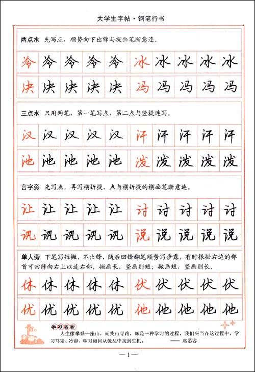 大学生字帖61钢笔行书(描摹