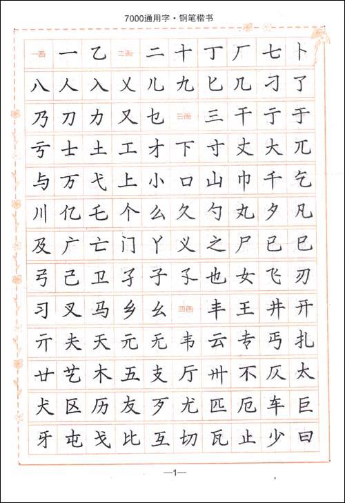 司马彦钢笔楷书字帖