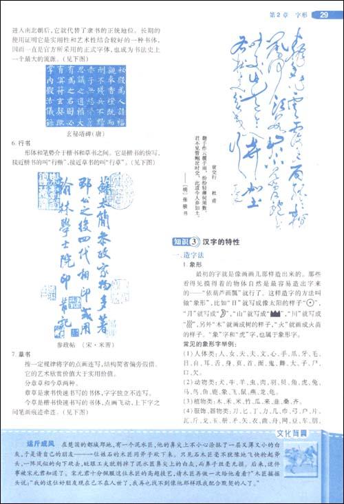 曲一线科学备考高中知识清单:语文(2012版课标版) [平装]