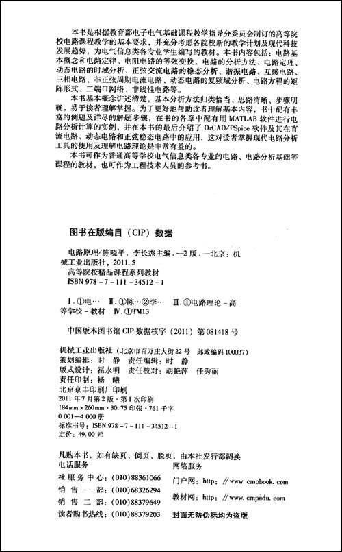 电路原理(第2版)/陈晓平