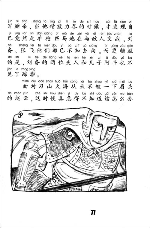 三国演义(注音版) [平装]
