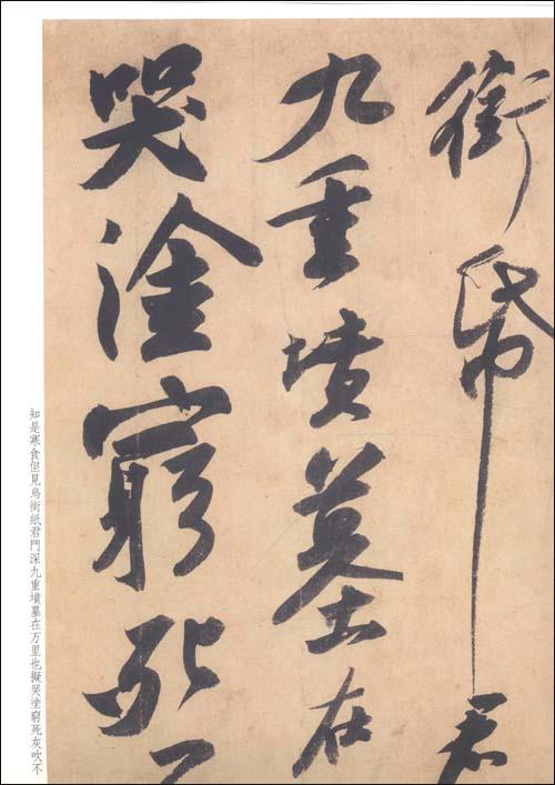 彩色放大本中国著名碑帖:苏轼书寒食帖赤壁赋