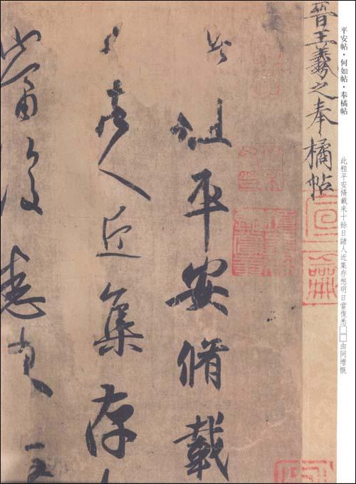 彩色放大本中国著名碑帖:王羲之墨迹选