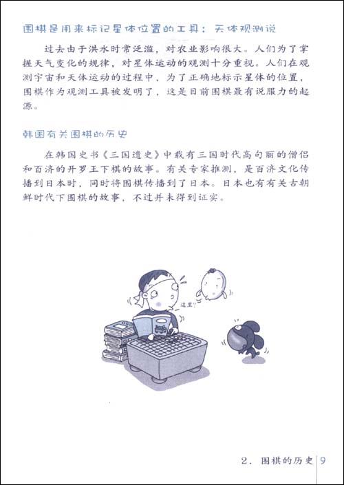 李昌镐儿童围棋教室