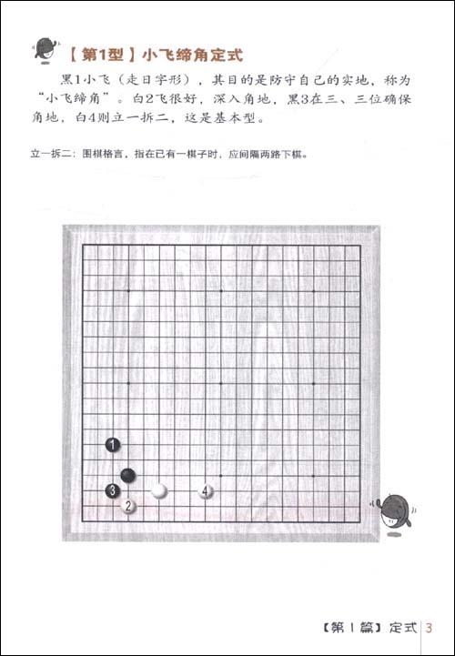 李昌镐儿童围棋教室初级篇