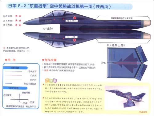 立体手工模型61会飞的纸飞机:世界超酷军机》