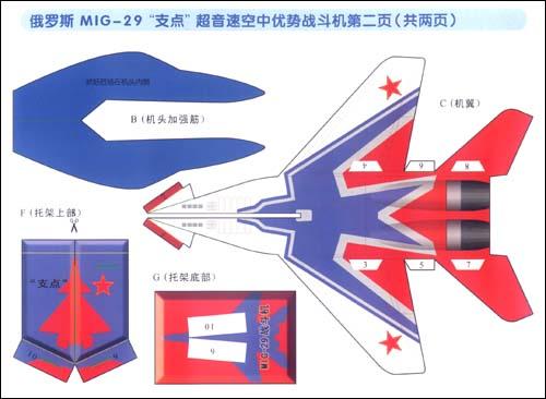 立体手工模型-会飞的纸飞机:传奇军机秀