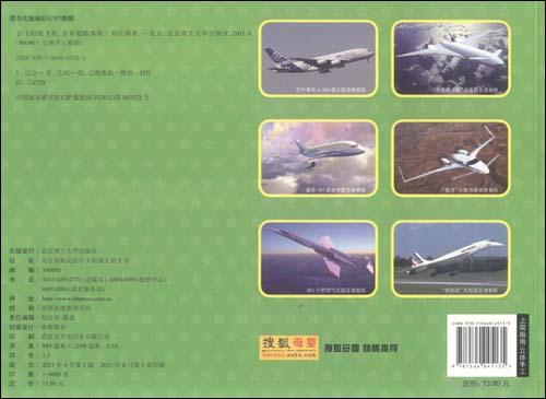 会飞的纸飞机:世界超酷客机