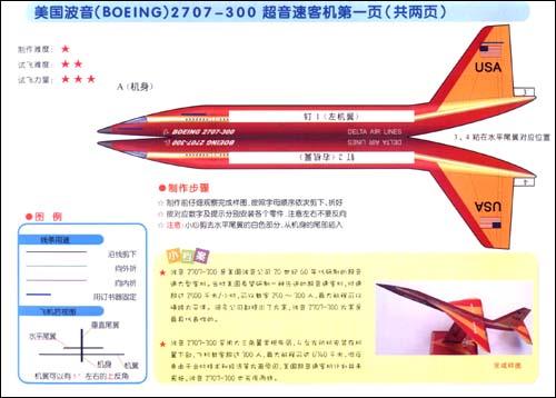 立体手工模型61会飞的纸飞机:世界经典客机》