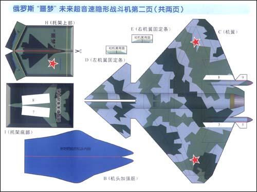 立体手工模型61会飞的纸飞机:神秘军机秀》