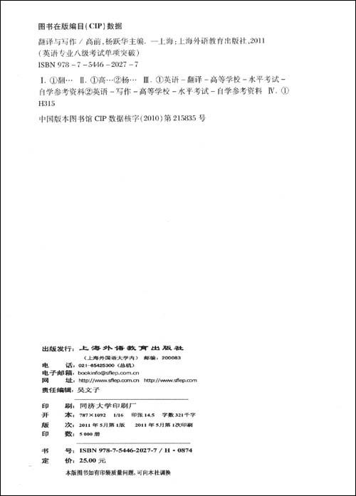 英语专业八级考试单项突破系列:翻译与写作