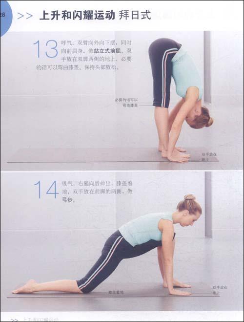 轻柔瑜伽:简易瑜伽入门