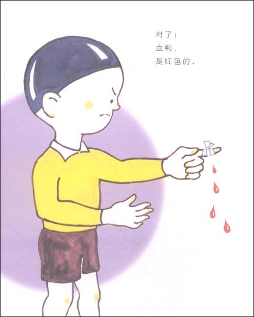加古里子的身体科学绘本