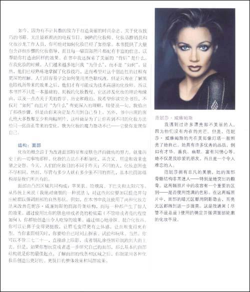 化妆之道:全球化妆术的珠穆朗玛
