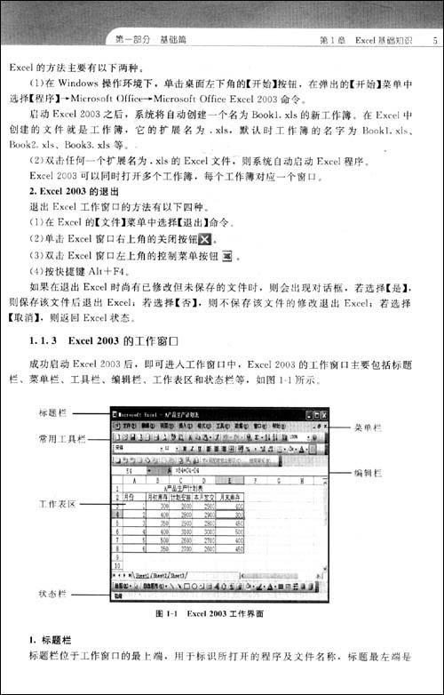 Excel在生产计划中的应用