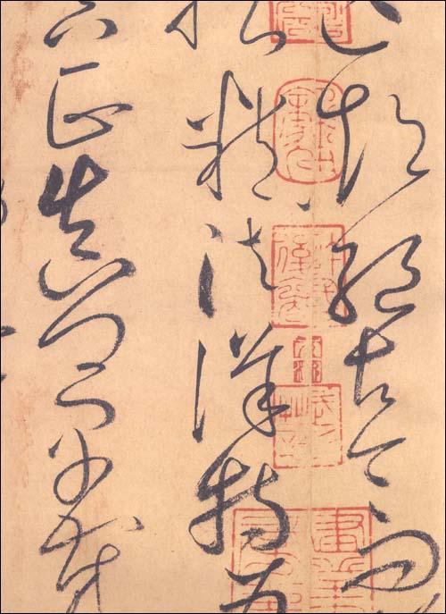 彩色放大本中国著名碑帖•怀素书自叙帖