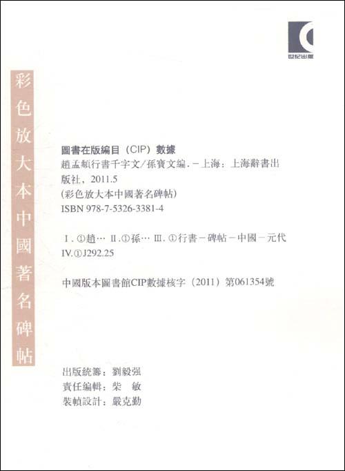 彩色放大本中国著名碑帖•赵孟頫行书千字文