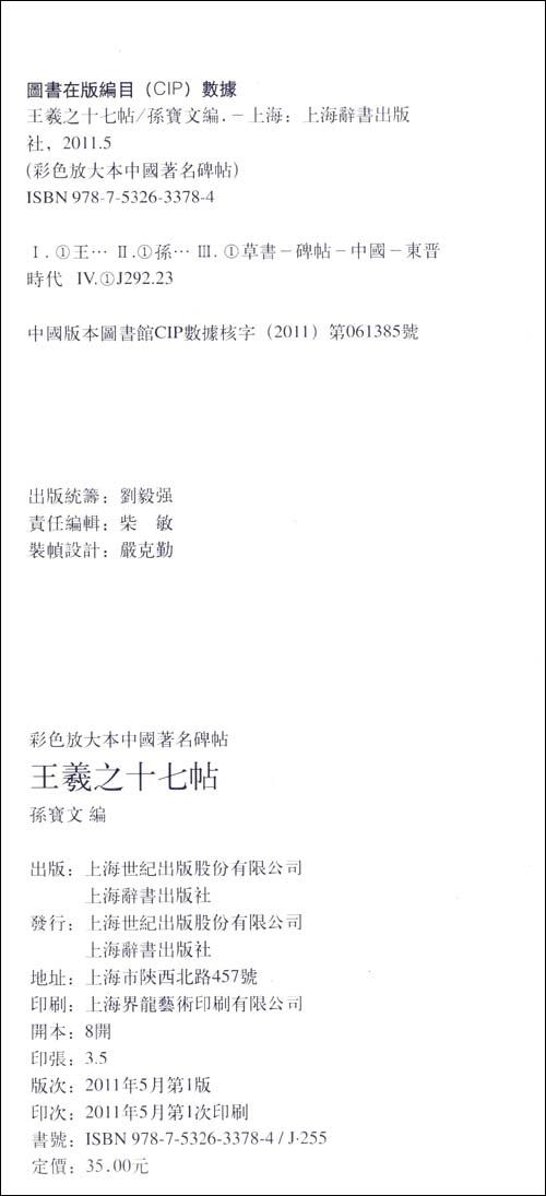 彩色放大本中国著名碑帖•王羲之十七帖
