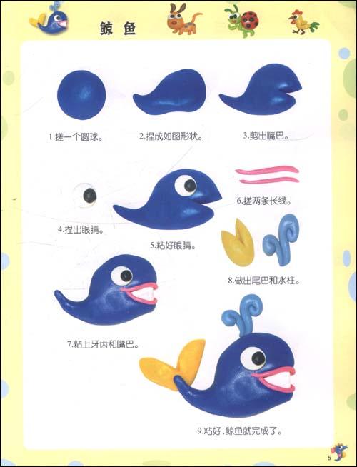 泥娃娃儿童手工系列丛书:彩泥动物