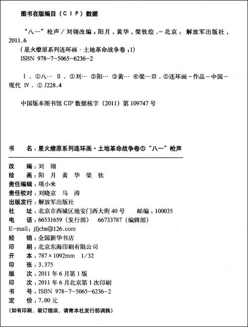 """星火燎原系列连环画•土地革命战争卷1:""""八一""""枪声"""