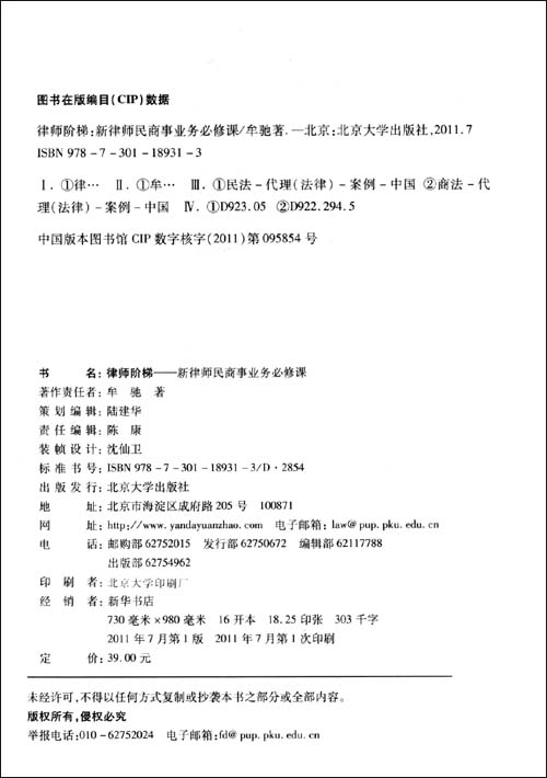 律师阶梯:新律师民商事业务必修课