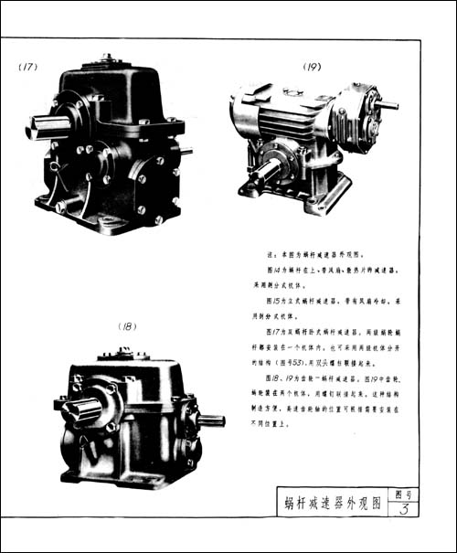 機械設計課程設計圖冊(第3版)(附機械設計作業圖例)
