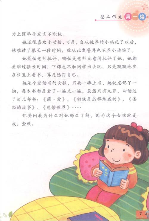 小学生优秀作文(彩色插图版)(适合2-4年级使用