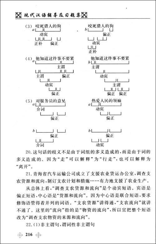 现代汉语辅导及习题集