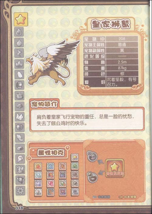 洛克王国:宠物大图鉴3