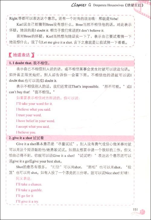 看美剧,No字幕:美语学习笔记