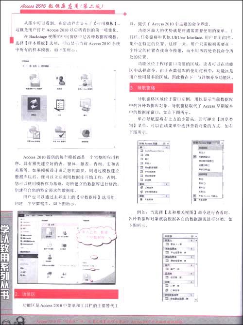 Access2010数据库应用