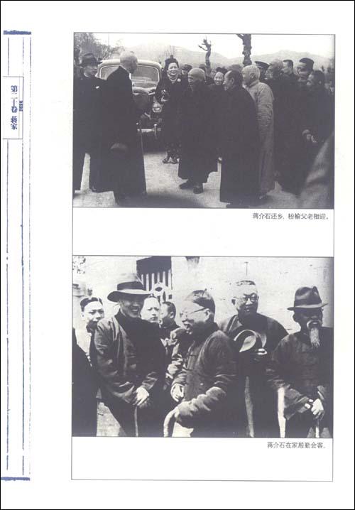 蒋介石:1887-1975