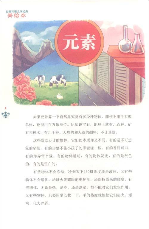 世界科普文学经典美绘本:元素的故事