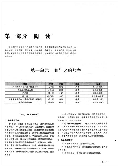 初中八年级上册语文_