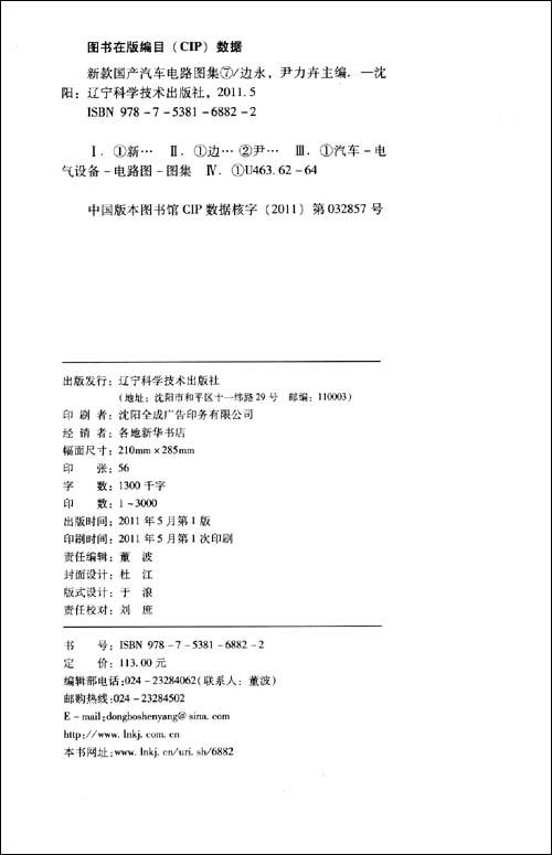 回至 新款国产汽车电路图集7 (平装)