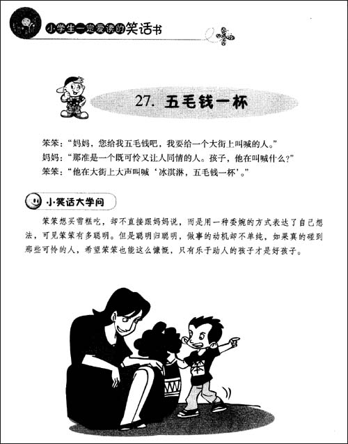 小学生一定爱读的笑话书