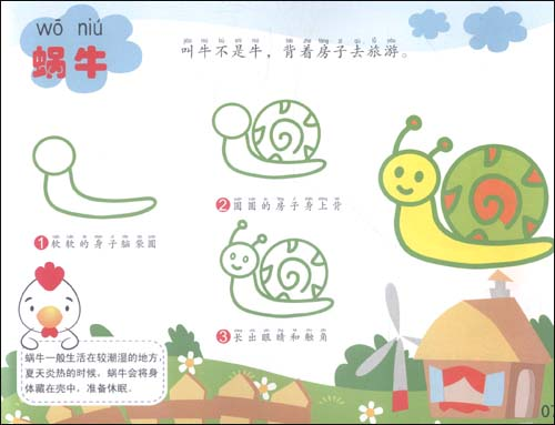 奇妙的儿歌简笔画 可爱动物篇