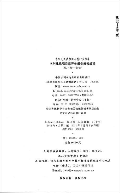 中华人民共和国水利行业标准:水利建设项目后评价报告编制规程