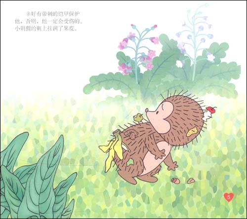 幼儿文明礼仪画丛(小班下册)